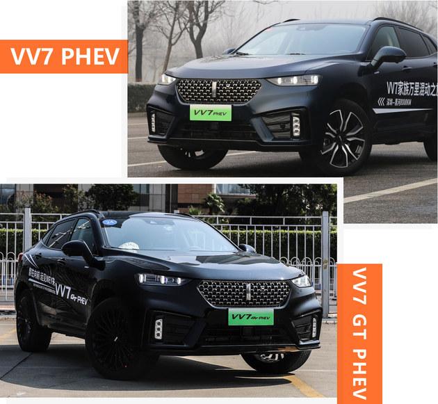高品质插电新成员 WEY VV7 PHEV试驾体验