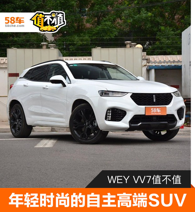 年轻时尚的自主高端SUV WEY VV7值不值