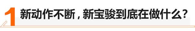 搭载HUAWEI HiCar 新宝骏RC-6/E300发布