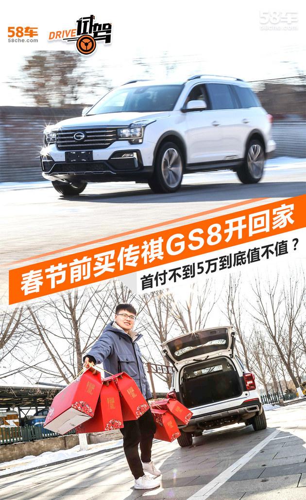 春节前买辆传祺GS8开回家 到底值不值?