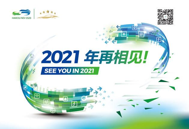 2020海口新能源暨智能网联车展圆满落幕