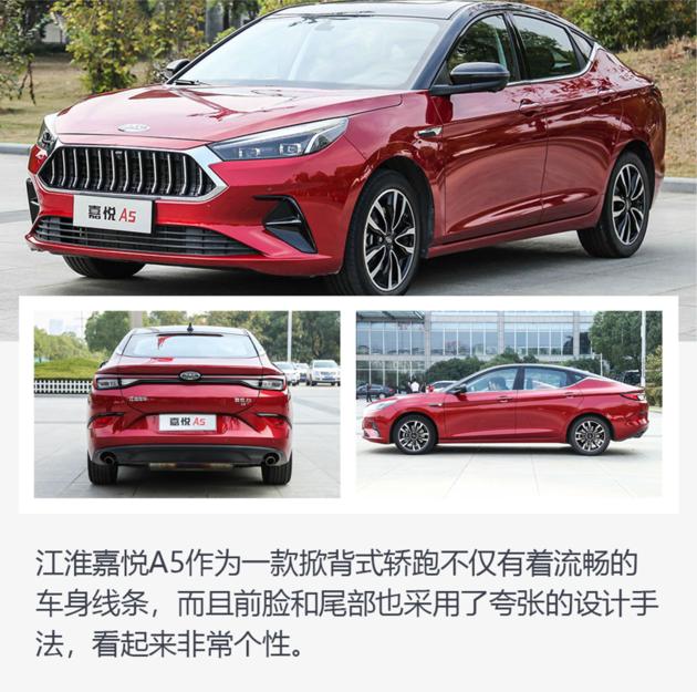 40天订单破万 江淮嘉悦A5 PK三款掀背车