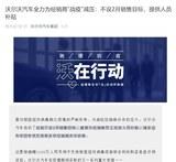 """解压经销商 多家车企吹响2月""""战疫""""号角"""