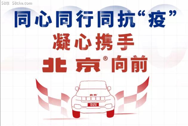 同舟共济——北京越野7大保障助力经销商