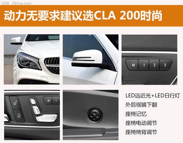 无框车门/豪华轿跑 30万买台CLA值不?