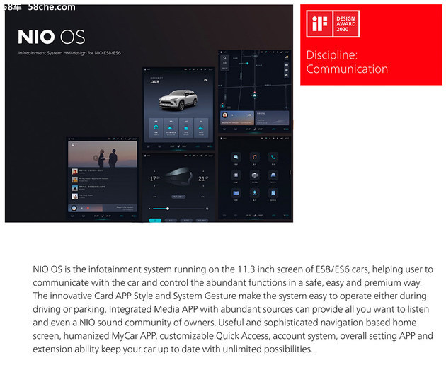 蔚来NIO OS与NIO Life产品获iF设计大奖
