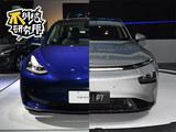30万纯电中型车之选 Model 3 VS 小鹏P7