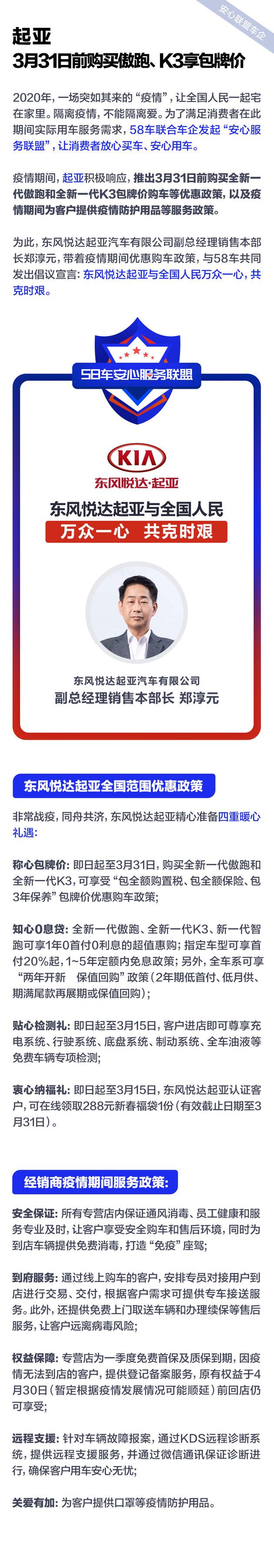 起亚 3月31日前购买傲跑、K3享包牌价