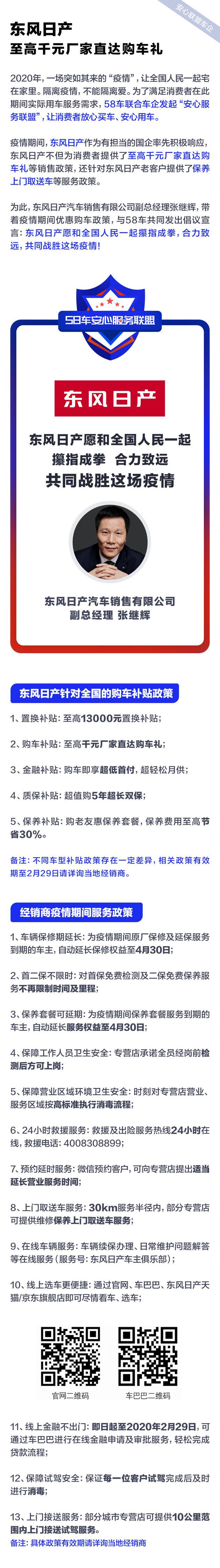 东风日产:至高千元厂家直达购车礼