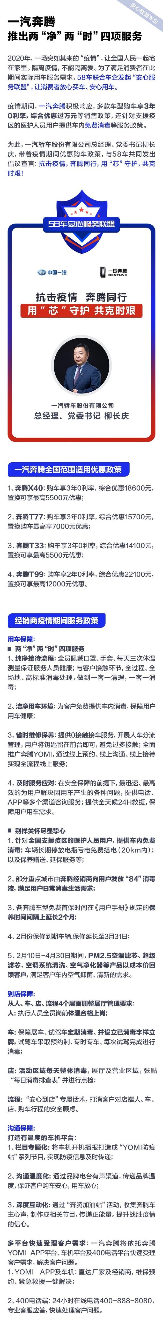 """一汽奔腾 推出两""""净""""两""""时""""四项服务"""