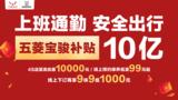五菱宝骏补贴10亿 率先助力节后购车潮