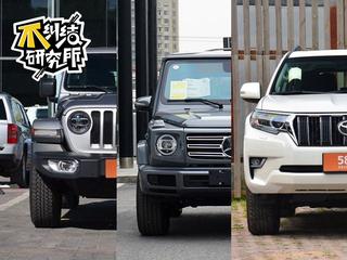通过性强/可靠性高 能陪你去看风景的硬派SUV