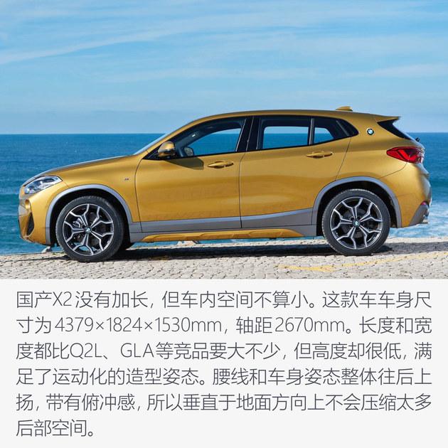 谁说开SUV一定老气 国产不加长宝马X2