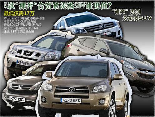 最低仅需17万 5款乞丐版合资SUV谁更值