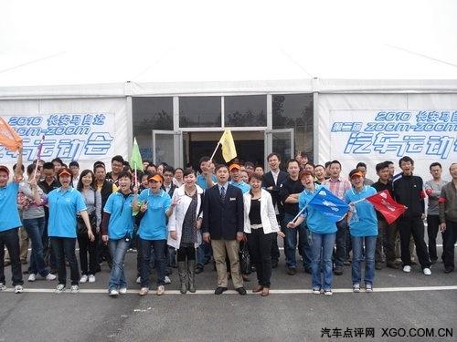 长安马自达 第二届汽车运动会山城开赛