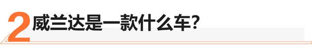 58秒看懂丰田威兰达 售价    -   万元