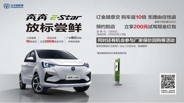 奔奔E-Star尝鲜价公布 7.28万/多种优惠