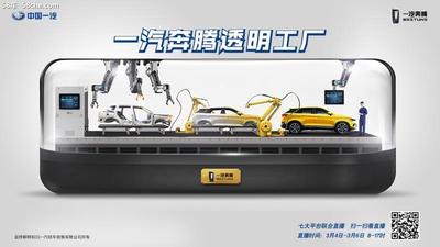 """""""透明工厂""""见证奔腾T77 PRO的硬核新生"""