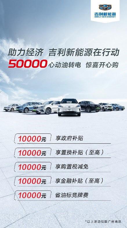 劲省5万元!几何汽车加码新能源购车补贴