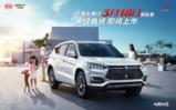 9万级高品质SUV 宋经典版于3月18日上市