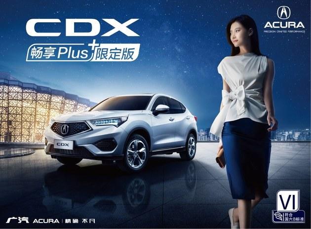 售23.68万 广汽讴歌CDX新增畅享Plus版