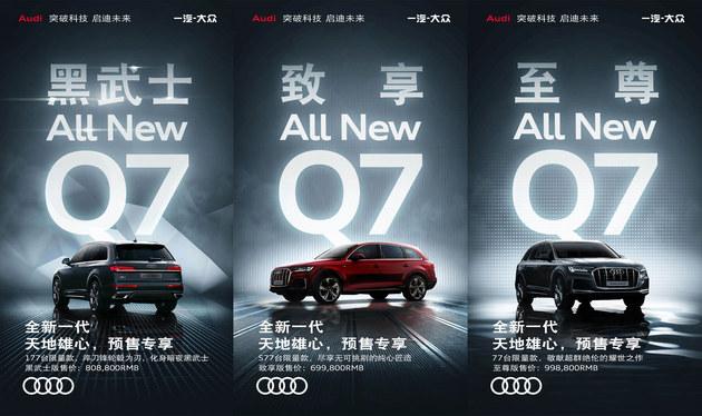 新款奥迪Q7售69.98-99.88万 限量发售