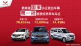 五菱宏光PLUS等三款车型率先获营运资质