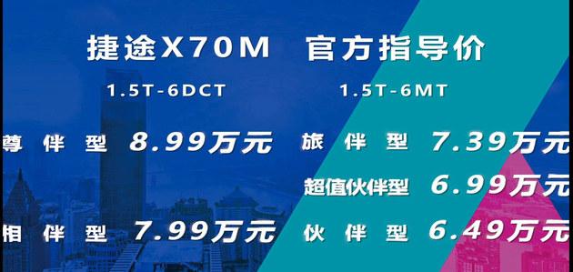 58秒看懂捷途X70M 售价XX-xx万元