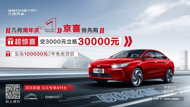 3千抵3万、10万免息 几何A回馈北京用户