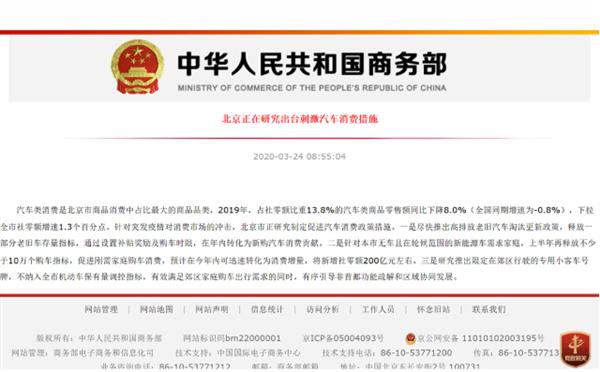 北京新增10万新能源指标?官方回应!