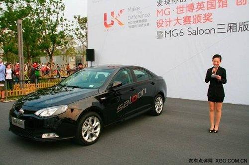 MG6 Saloon 三厢版世博会英国馆发布