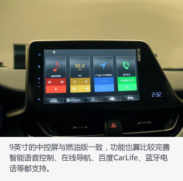 续航里程400公里 广汽丰田C-HR EV实拍