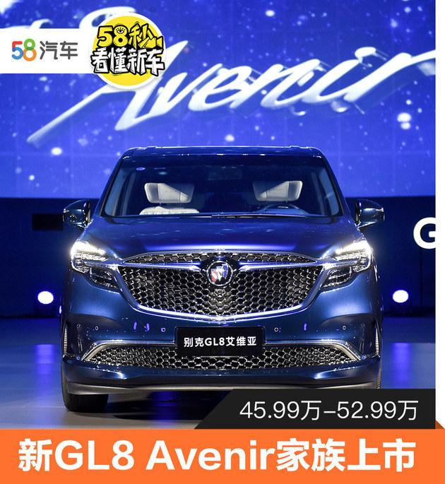 58秒看懂新GL8 Avenir 45.99万-52.99万