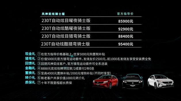 8.59-9.54万元 风神奕炫骑士版正式上市