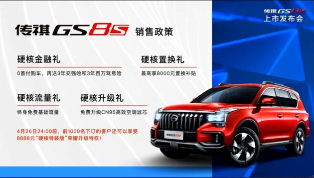 58秒看懂广汽传祺GS8S 售价15.58万起
