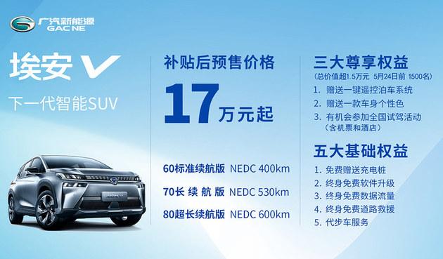 预售价17万起 广汽新能源Aion V开启预售