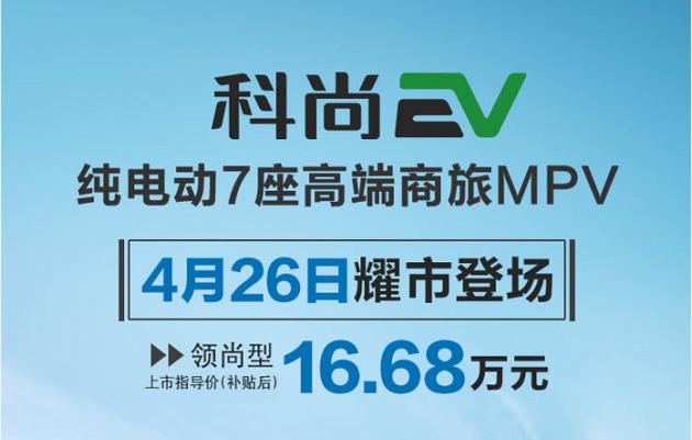 58秒看懂长安欧尚科尚EV 售价16.68万元