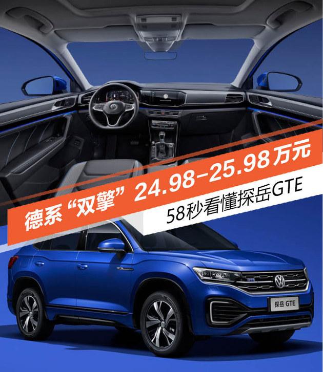 58秒看懂探岳GTE 售价24.98-25.98万元