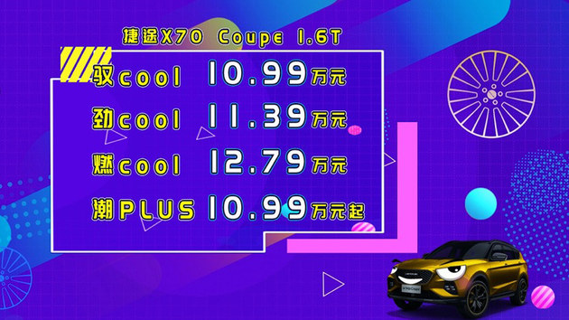 58秒看懂捷途X70 Coupe 起售价xx万起