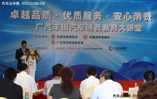 广汽丰田汽车消费教育 第3站在广州举行