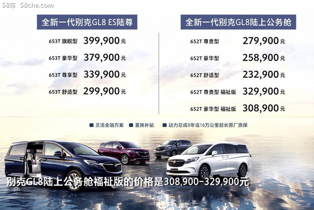 GL8 ES/GL8福祉版上市 售11.11-11.12万