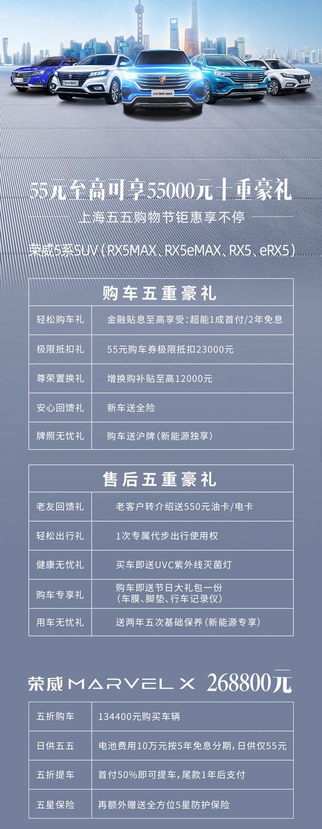 荣威RX5 PLUS开启预售 12.28-13.98万