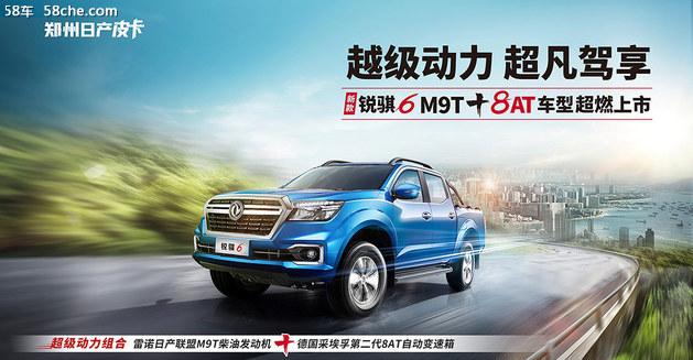新款锐骐6 8AT车型上市 售12.48—15.48万