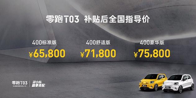 58秒看懂零跑T03 补贴后售价00.00-00.00万