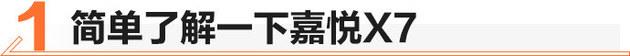 家族设计/德系血统 江淮嘉悦X7试驾体验