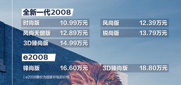 东风标致全新2008/e2008上市 XX.XX万起