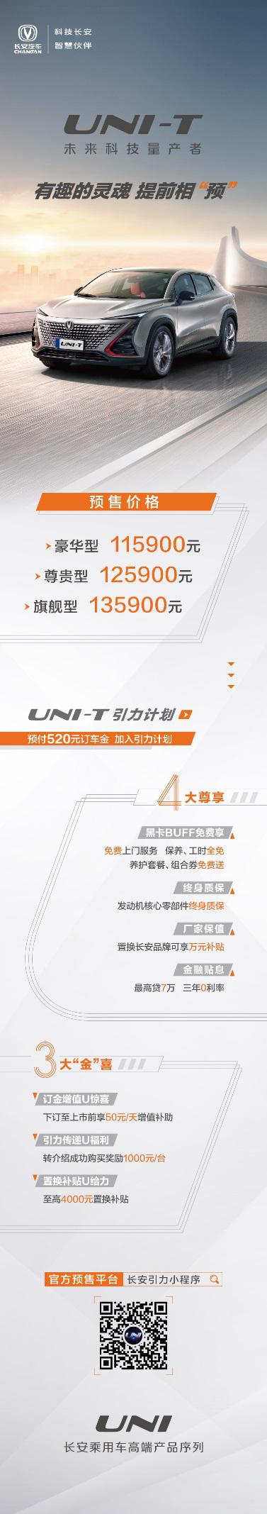 11.59万元起 长安UNI-T开启全球预售