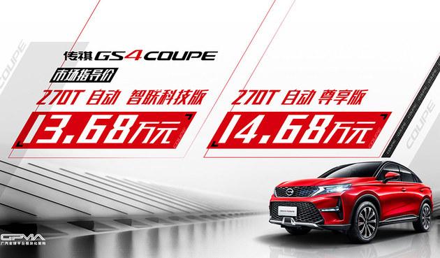 售价XX-XX万元 传祺GS4 COUPE正式上市