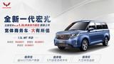 五菱宏光PLUS新车型上市 售5.98-6.78万