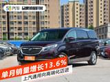 向高端迈进 上汽通用单月销量增长13.6%